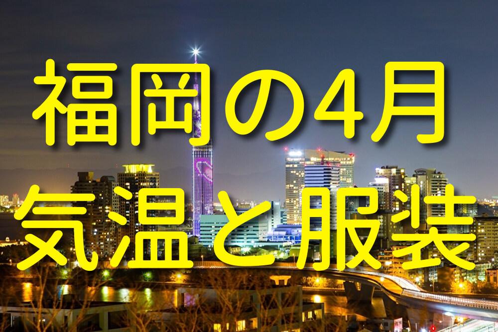 福岡の4月の気温と服装