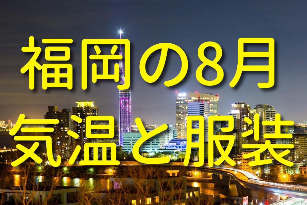 福岡の8月の気温と服装