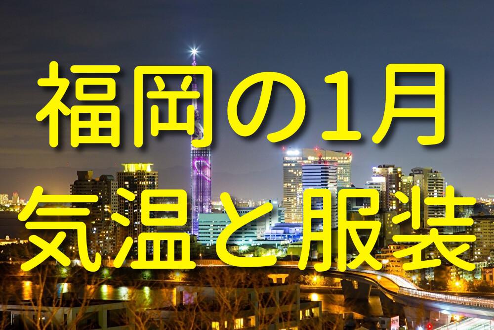 福岡の1月の気温と服装