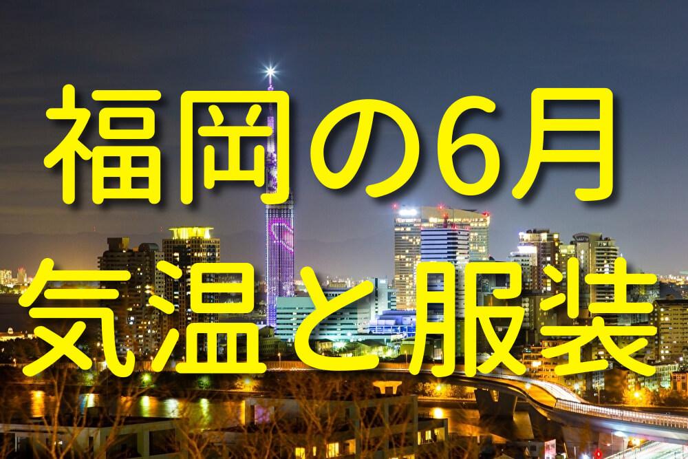 福岡の6月の気温と服装