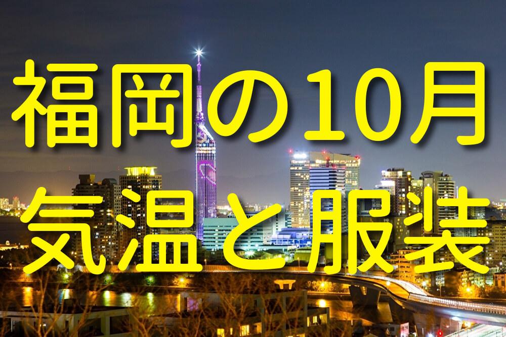 福岡の10月の気温と服装
