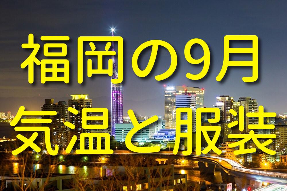 福岡の9月の気温と服装