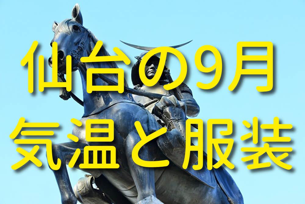 仙台の9月の気温と服装