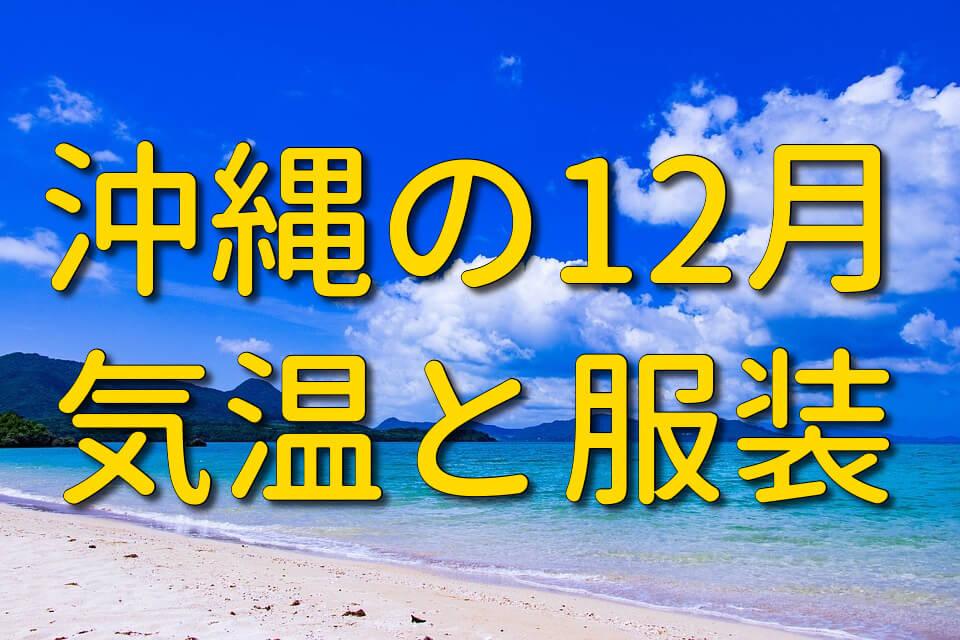 沖縄の12月の服装