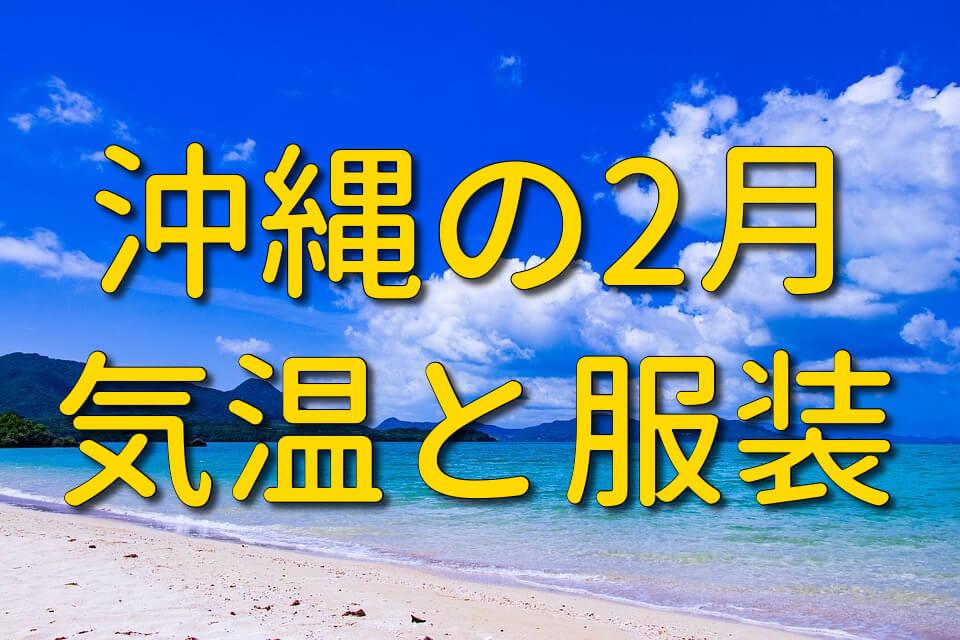 沖縄の2月の服装