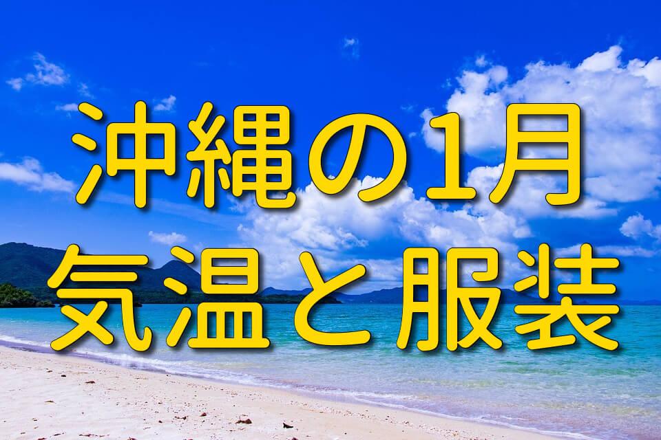 沖縄の1月の服装
