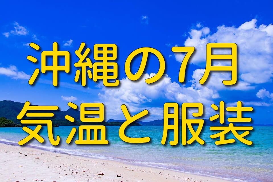 沖縄の7月の服装