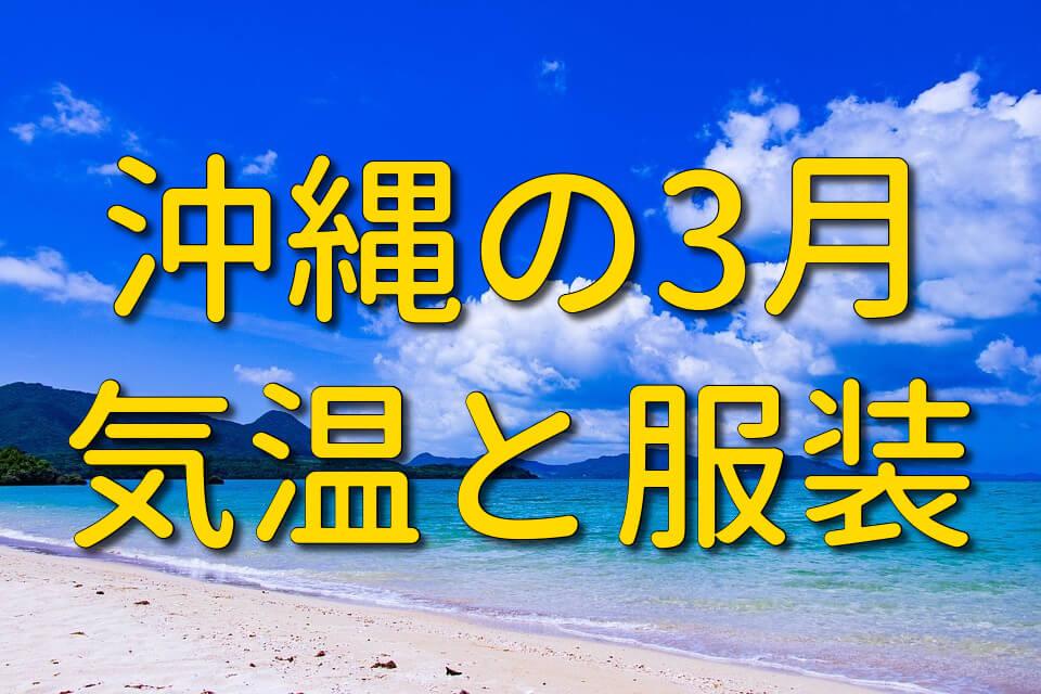 沖縄の3月の服装