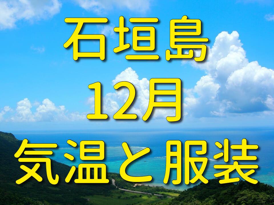 石垣島の12月の服装と気温