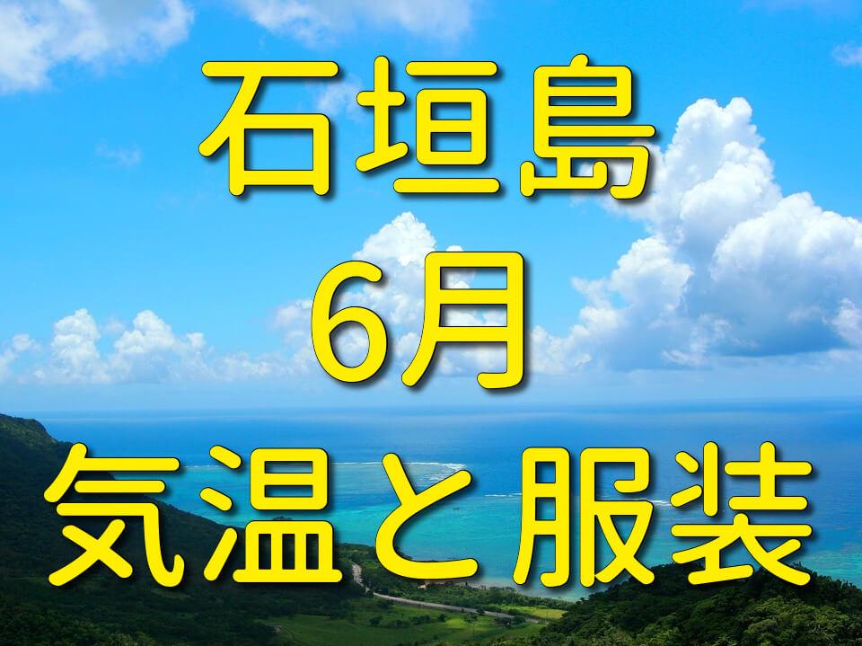 石垣島の6月の服装と気温