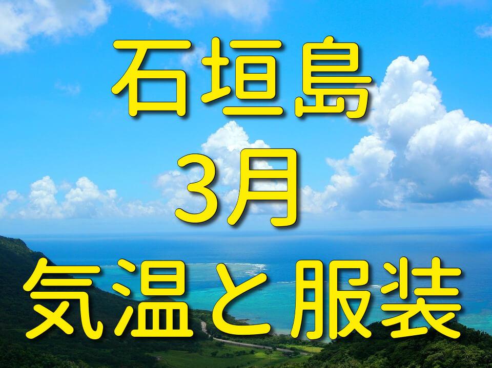石垣島の3月の服装と気温