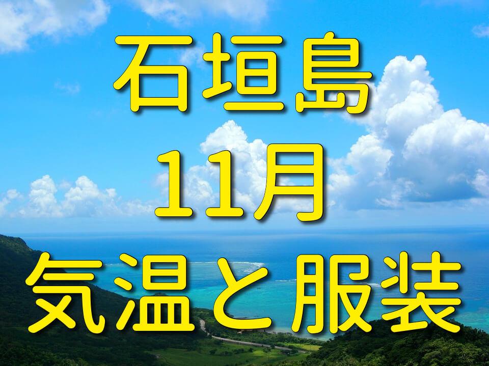 石垣島の11月の服装と気温
