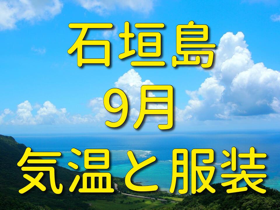 石垣島の9月の服装と気温